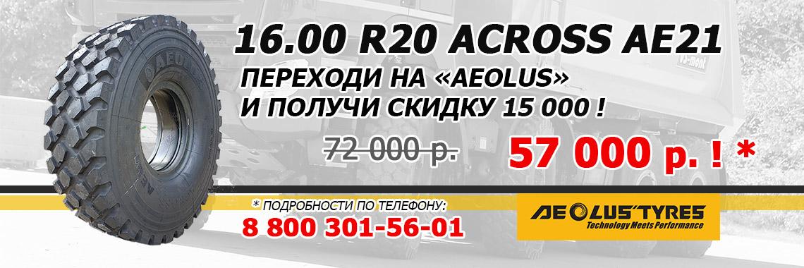 Aeolus AE21 1600r20