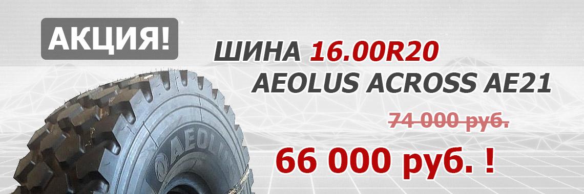 Акция на шины 16.00r20 AEOLUS AE21 ACROSS