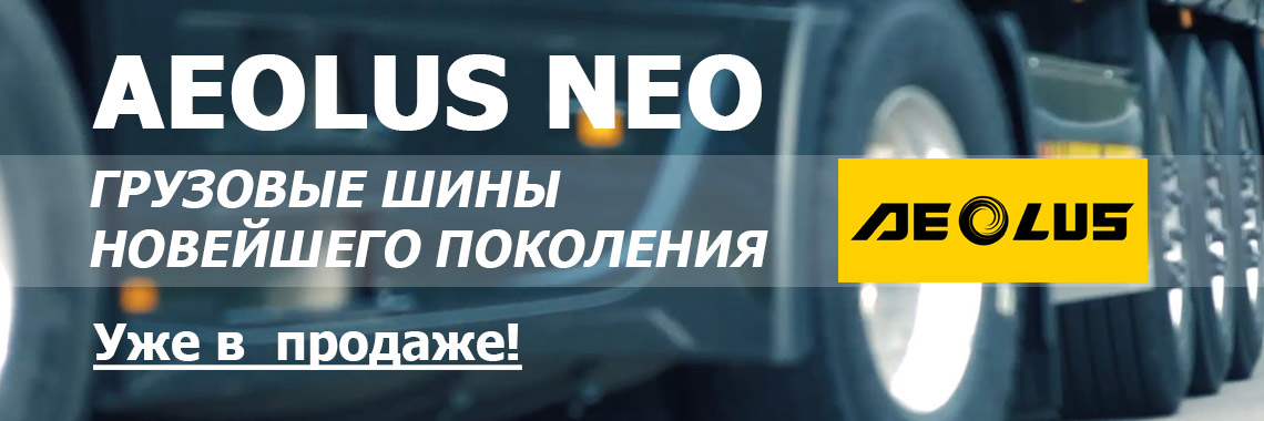 AEOLUS NEO SERIES
