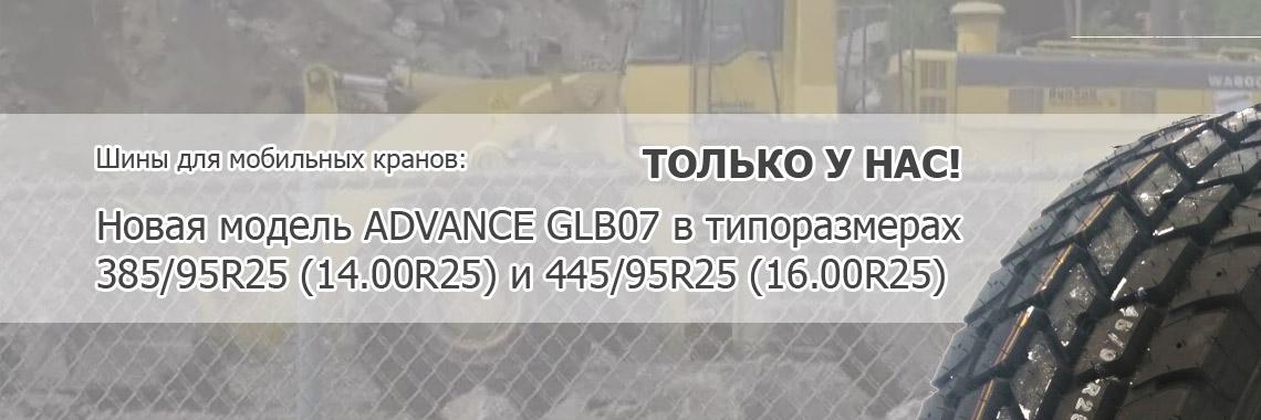 Шины для мобильных кранов Advance GLB07!