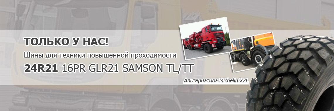 Шины 24R21-16 GLR21 SAMSON TL/TT