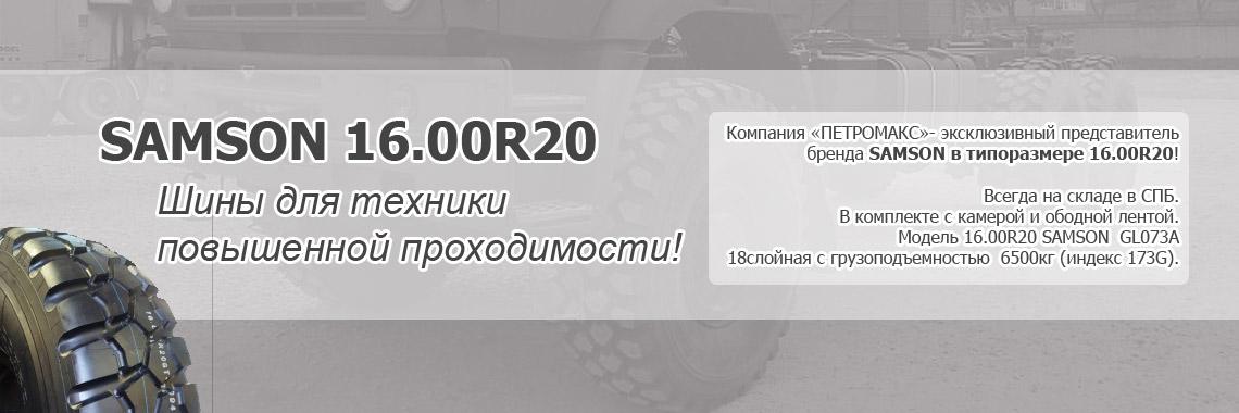 Шины 16.00 R20 SAMSON