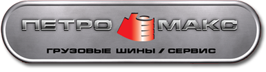 """""""Петромакс"""" - грузовые шины и диски."""